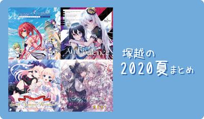 2020夏まとめ.jpg